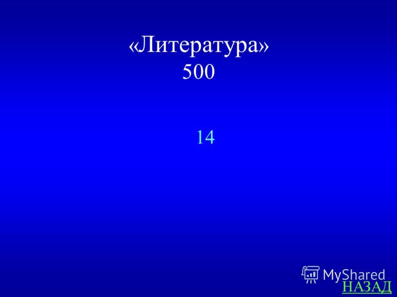 « Литература » 500 ответ Сколько всего строф в стихотворении М.Ю. Лермонтова «Бородино»?