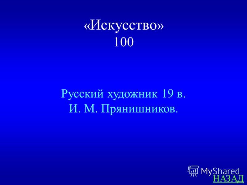 « Искусство » 100 ответ Кто написал известную картину «В 1812 году»?