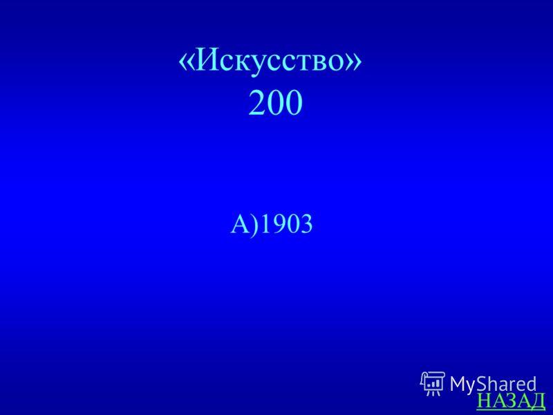 « Искусство » 200 ответ В каком году был открыт «Музей 1812 года» на станции Бородино? А)1903; Б) 1912