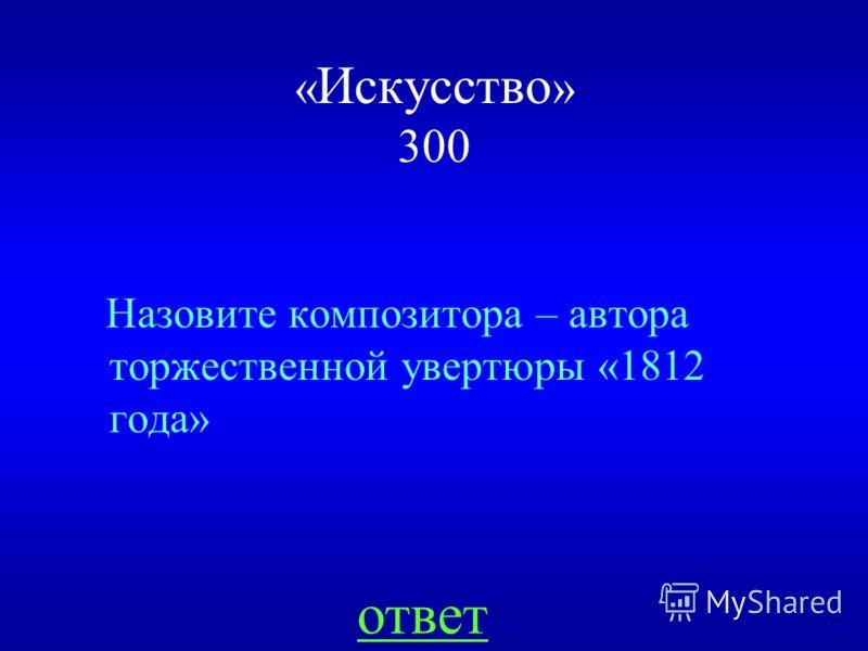 НАЗАД А)1903 « Искусство » 200
