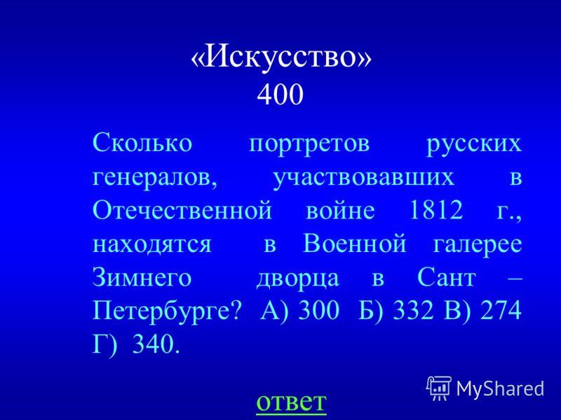 НАЗАД П.И. Чайковский. «Искусство» 300