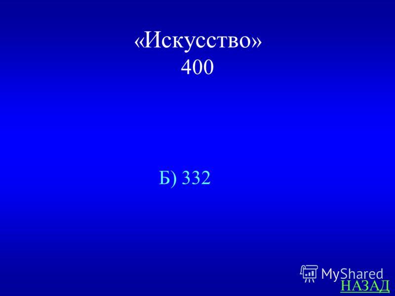 « Искусство » 400 ответ Сколько портретов русских генералов, участвовавших в Отечественной войне 1812 г., находятся в Военной галерее Зимнего дворца в Сант – Петербурге? А) 300 Б) 332 В) 274 Г) 340.