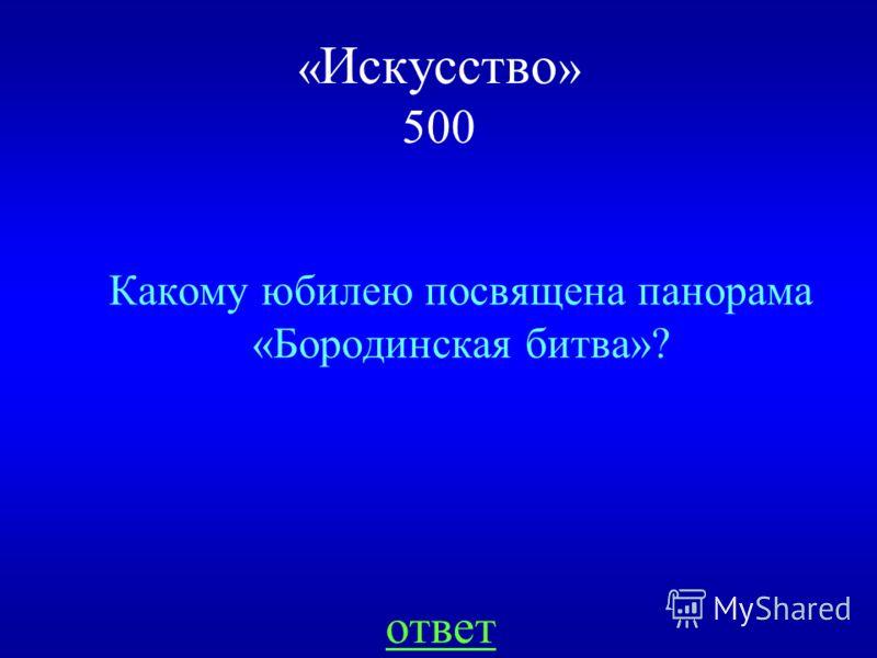 НАЗАД Б) 332 « Искусство » 400