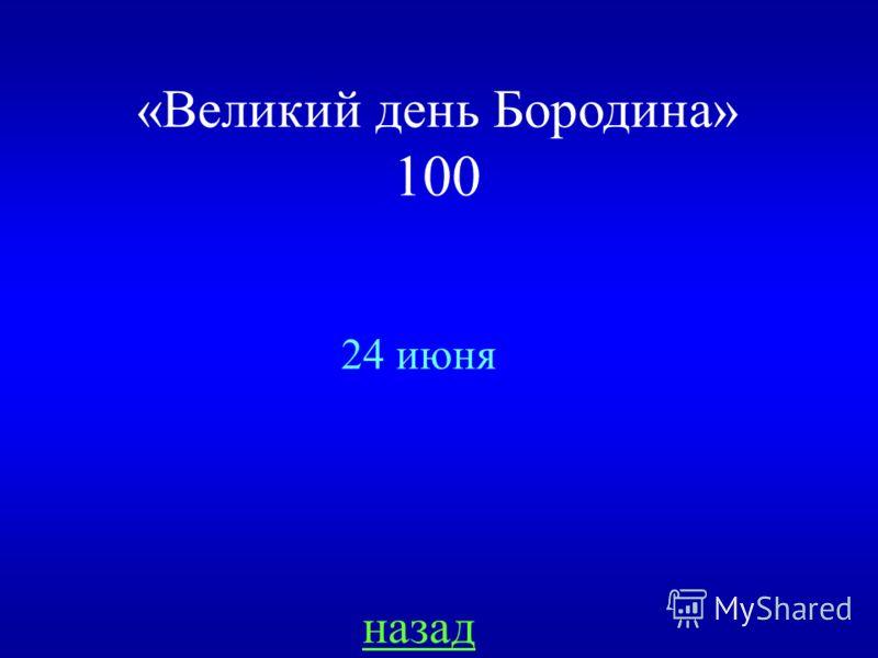«Великий день Бородина» 100 ОТВЕТ Великая Отечественная война началась 22 июня 1941 г., а какого числа и месяца началась Отечественная война 1812 г.?
