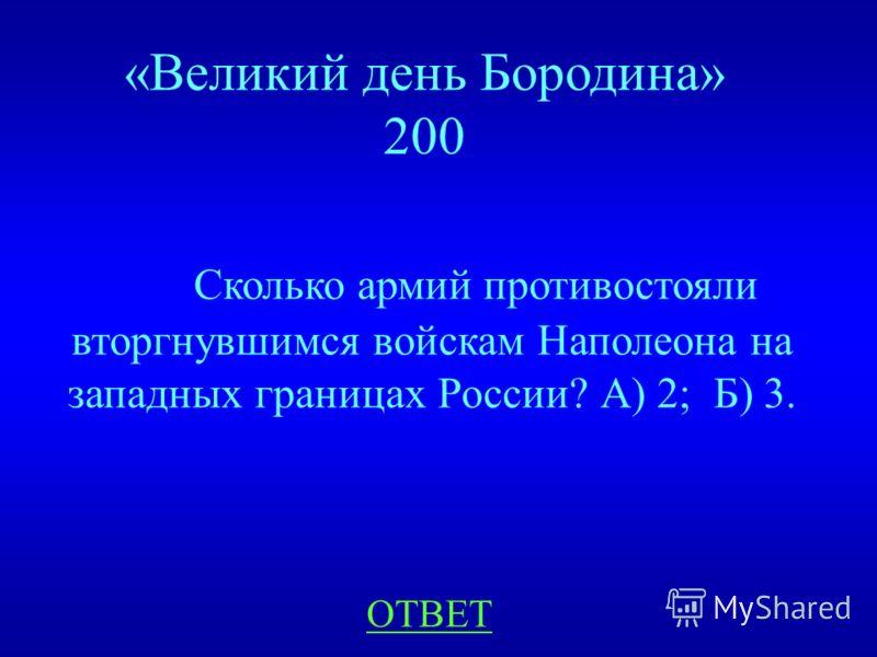 назад «Великий день Бородина» 100 24 июня