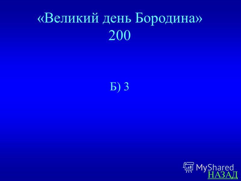 ОТВЕТ «Великий день Бородина» 200 Сколько армий противостояли вторгнувшимся войскам Наполеона на западных границах России? А) 2; Б) 3.