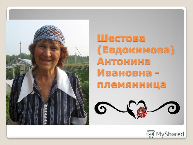 Шестова (Евдокимова) Антонина Ивановна - племянница