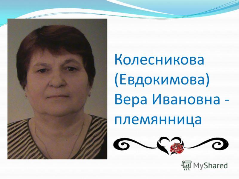 Колесникова (Евдокимова) Вера Ивановна - племянница