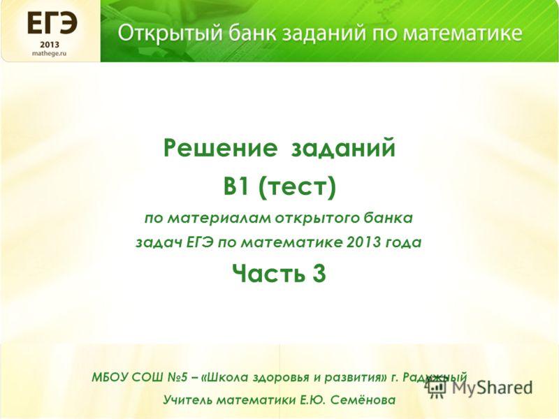 Решение заданий В1 (тест) по материалам открытого банка задач ЕГЭ по математике 2013 года Часть 3