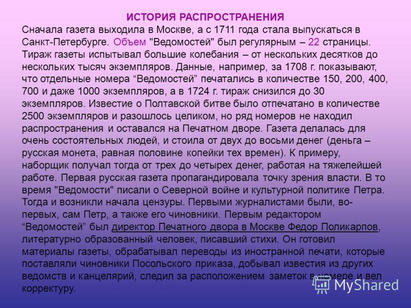 ИСТОРИЯ РАСПРОСТРАНЕНИЯ Сначала газета выходила в Москве, а с 1711 года стала выпускаться в Санкт-Петербурге. Объем
