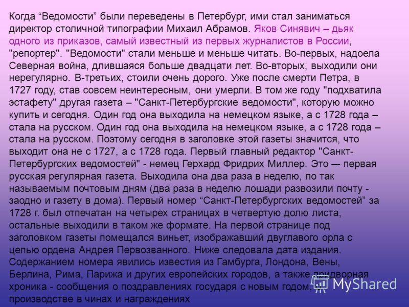 Когда Ведомости были переведены в Петербург, ими стал заниматься директор столичной типографии Михаил Абрамов. Яков Синявич – дьяк одного из приказов, самый известный из первых журналистов в России,