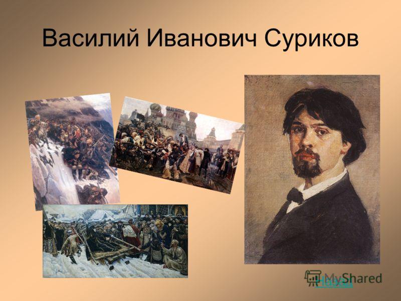Василий Иванович Суриков Назад