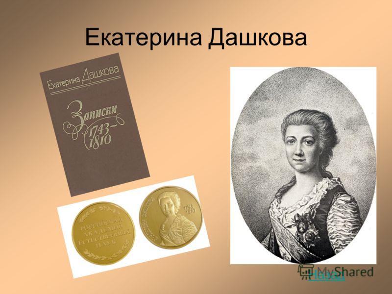 Екатерина Дашкова Назад