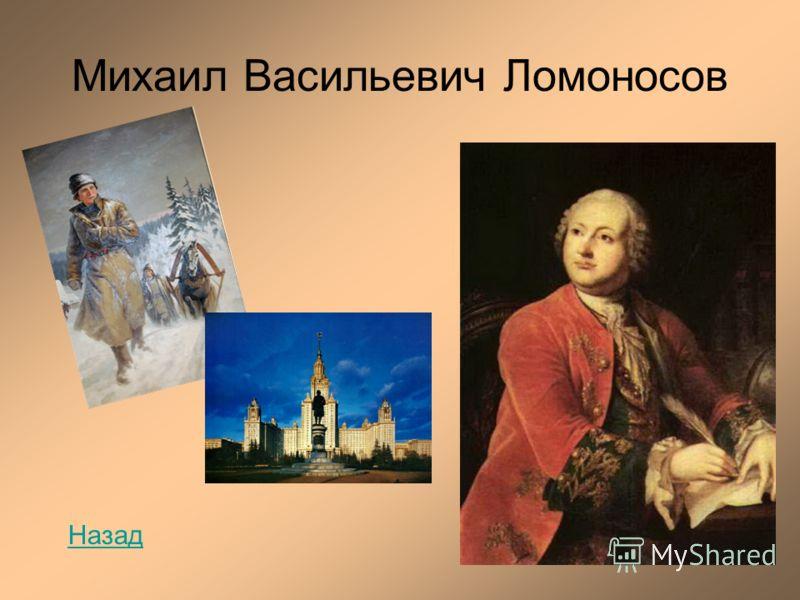 Михаил Васильевич Ломоносов Назад