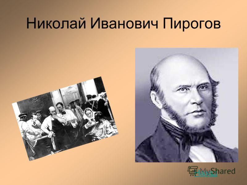 Николай Иванович Пирогов Назад