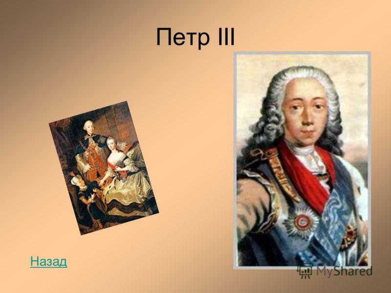 Петр III Назад