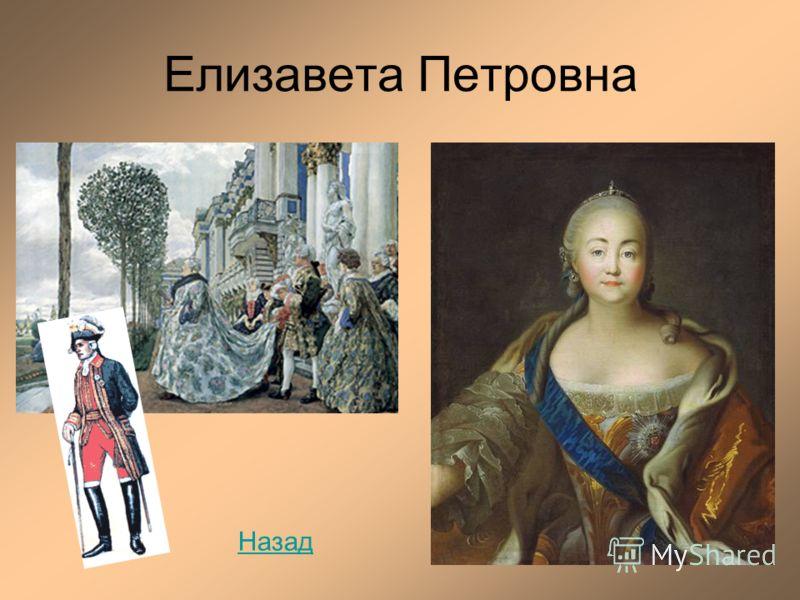 Елизавета Петровна Назад