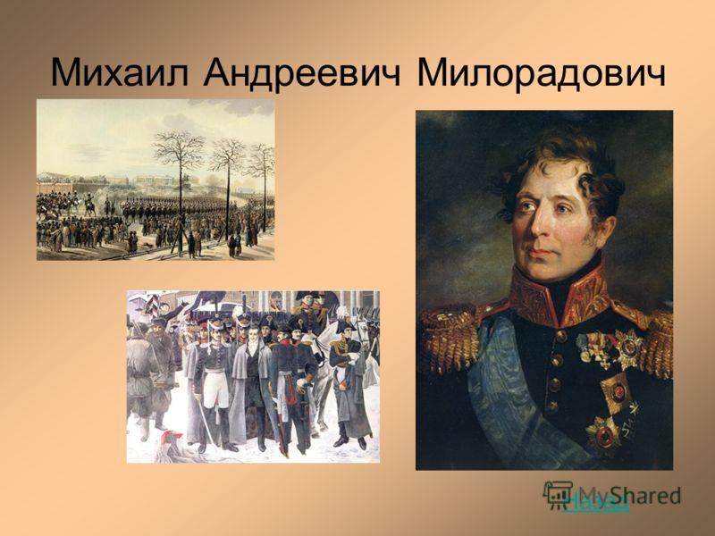 Михаил Андреевич Милорадович Назад