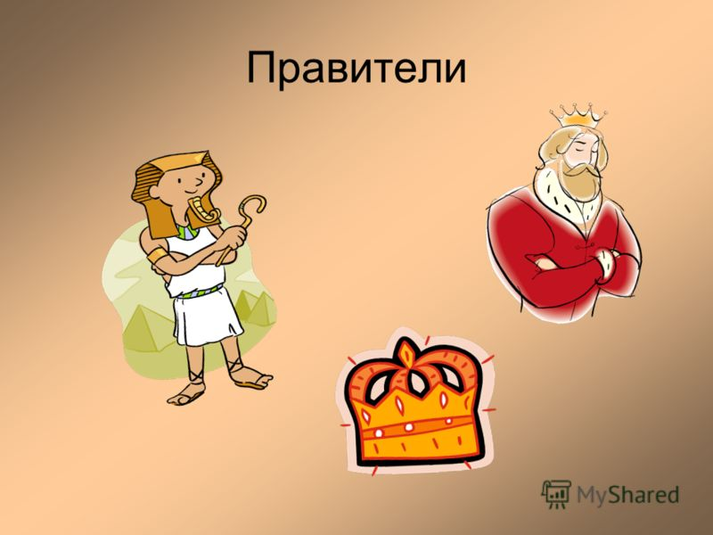 Правители
