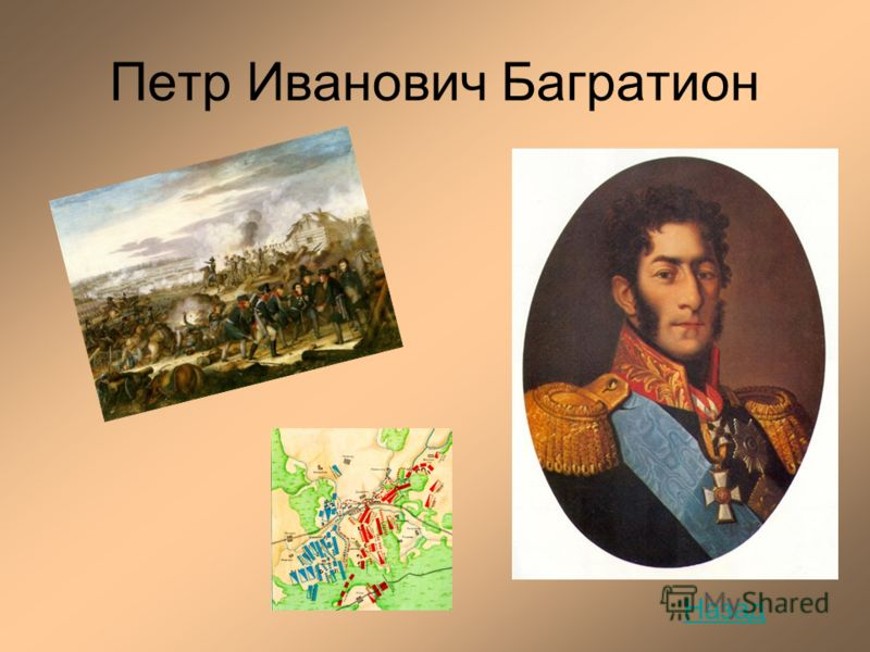 Петр Иванович Багратион Назад