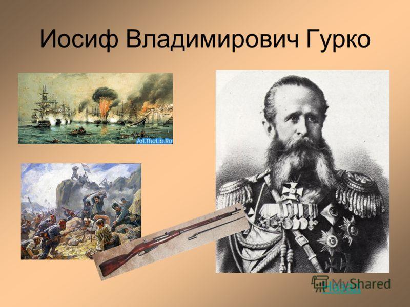 Иосиф Владимирович Гурко Назад