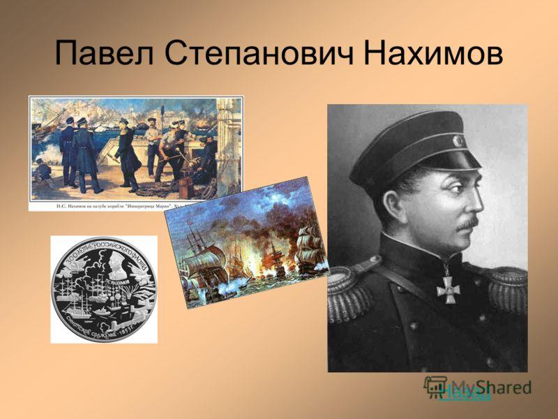 Павел Степанович Нахимов Назад