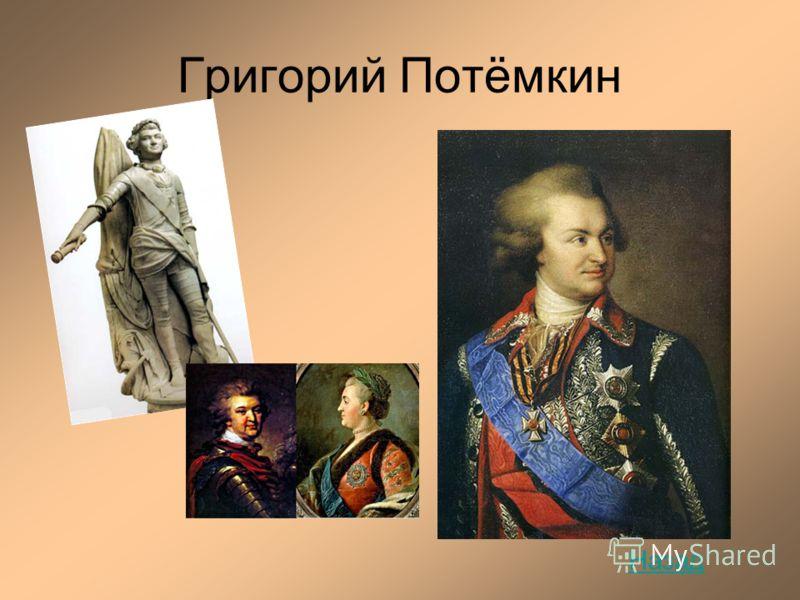 Григорий Потёмкин Назад