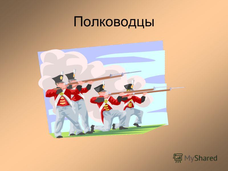 Полководцы