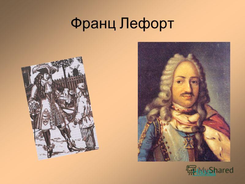 Франц Лефорт Назад