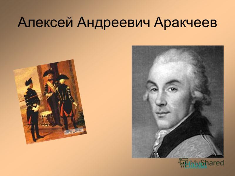 Алексей Андреевич Аракчеев Назад