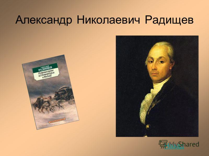 Александр Николаевич Радищев Назад