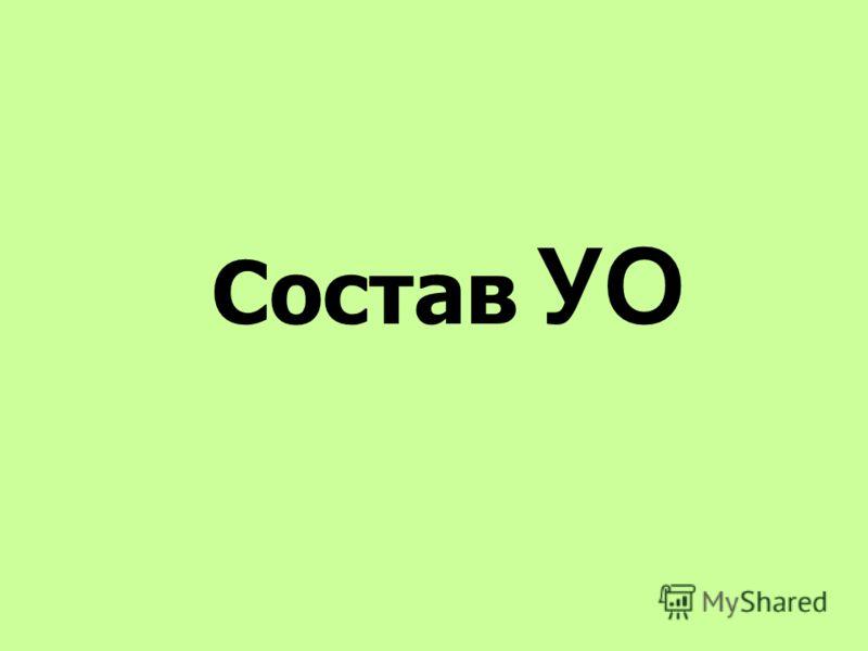 Состав УО