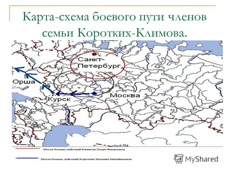 Карта-схема боевого пути членов семьи Коротких-Климова.
