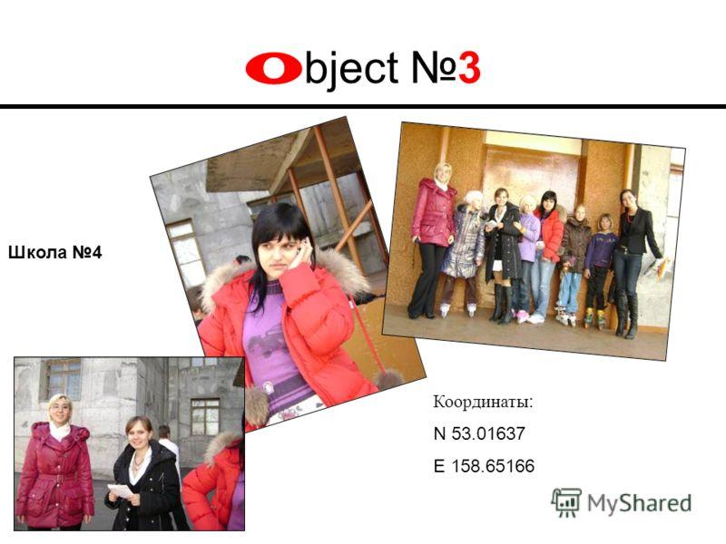 O bject 3 Координаты : N 53.01637 E 158.65166 Школа 4