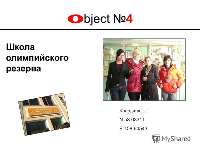 O bject 4 Координаты : N 53.03311 E 158.64543 Школа олимпийского резерва