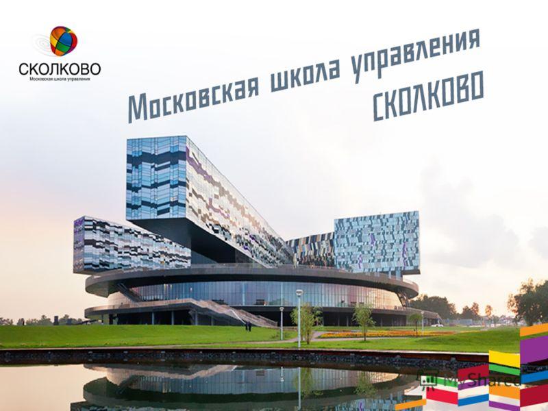 27.02.2013Московская школа управления СКОЛКОВО1