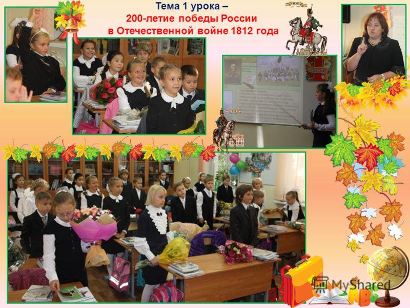 Тема 1 урока – 200-летие победы России в Отечественной войне 1812 года