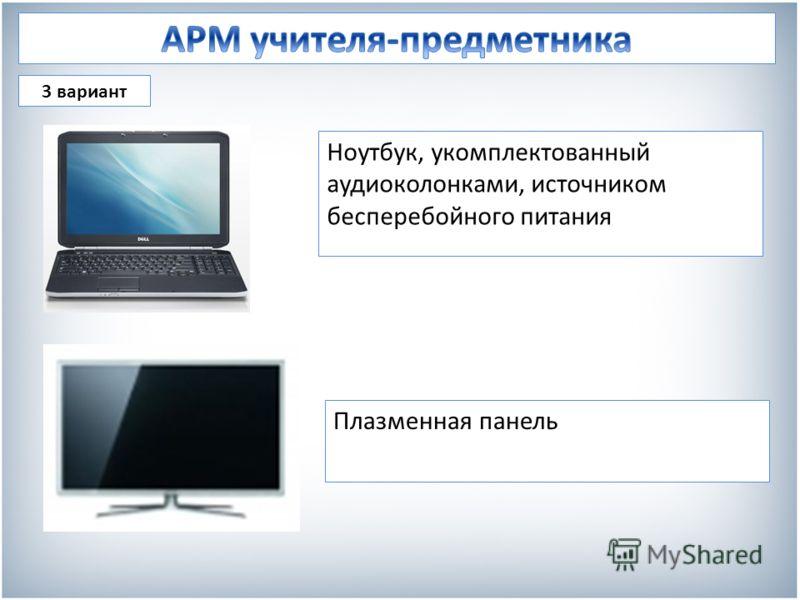 3 вариант Ноутбук, укомплектованный аудиоколонками, источником бесперебойного питания Плазменная панель