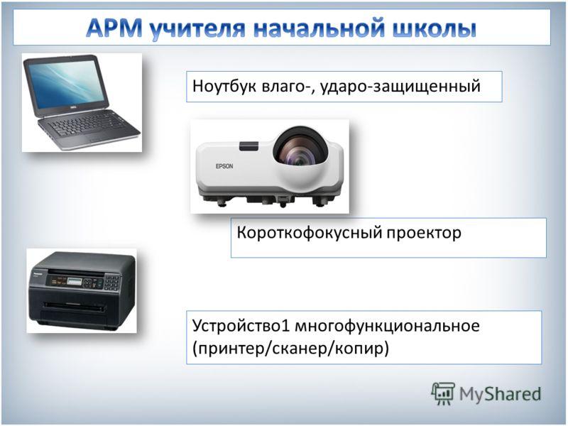 Ноутбук влаго-, ударо-защищенный Короткофокусный проектор Устройство1 многофункциональное (принтер/сканер/копир)