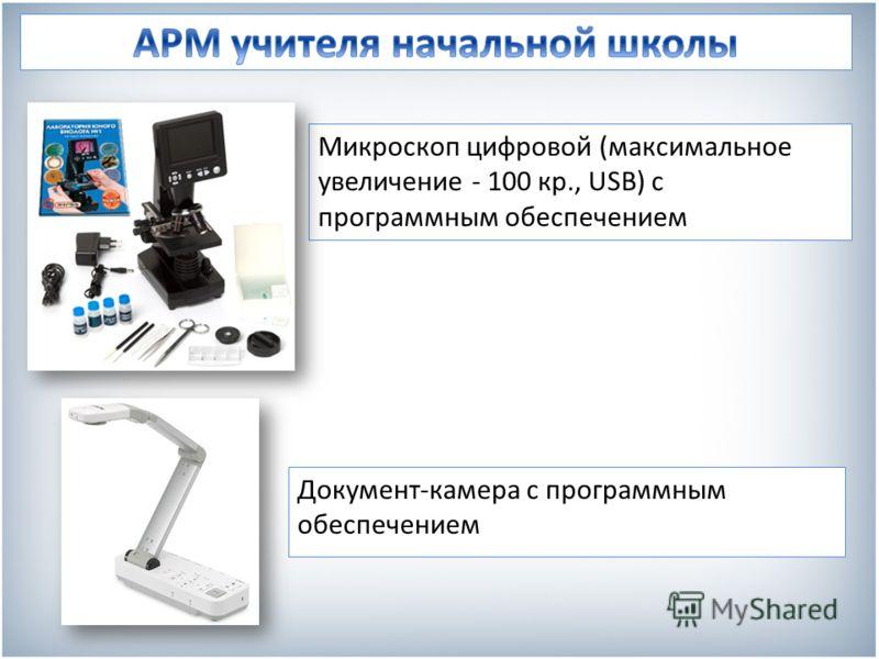 Микроскоп цифровой (максимальное увеличение - 100 кр., USB) с программным обеспечением Документ-камера с программным обеспечением