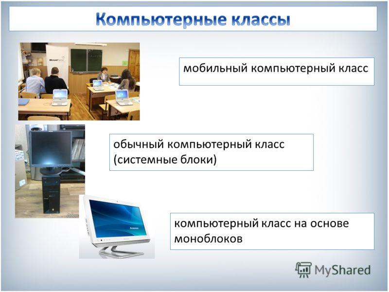 мобильный компьютерный класс обычный компьютерный класс (системные блоки) компьютерный класс на основе моноблоков