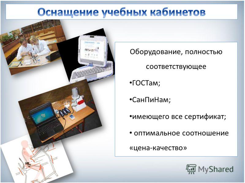 Оборудование, полностью соответствующее ГОСТам; СанПиНам; имеющего все сертификат; оптимальное соотношение «цена-качество»