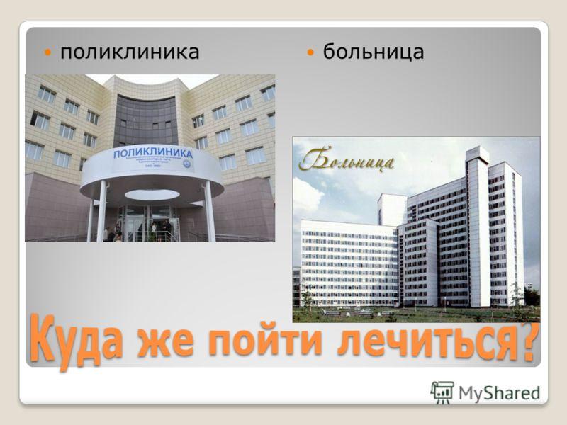 поликлиника больница