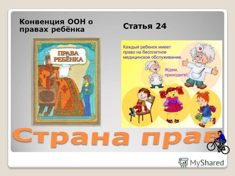 Конвенция ООН о правах ребёнка Статья 24