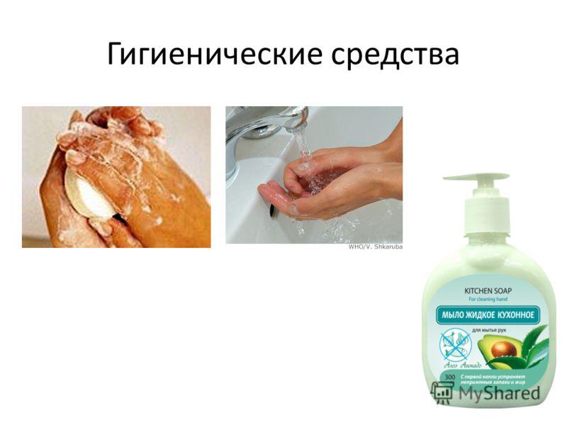 Гигиенические средства