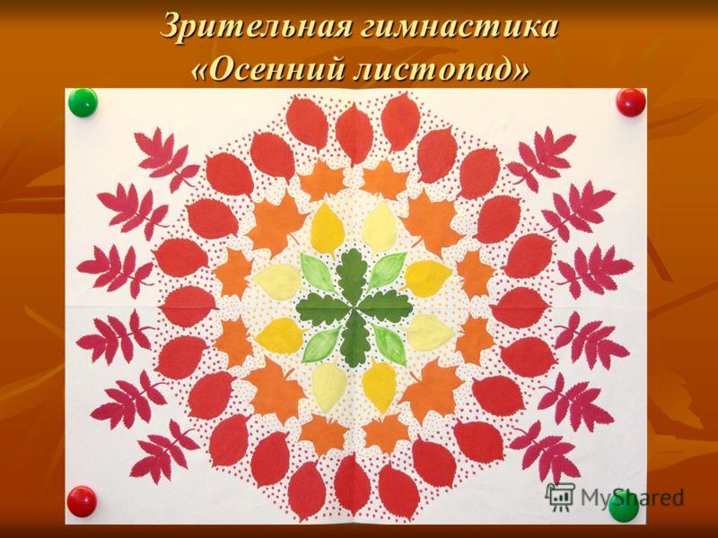 Зрительная гимнастика «Осенний листопад»