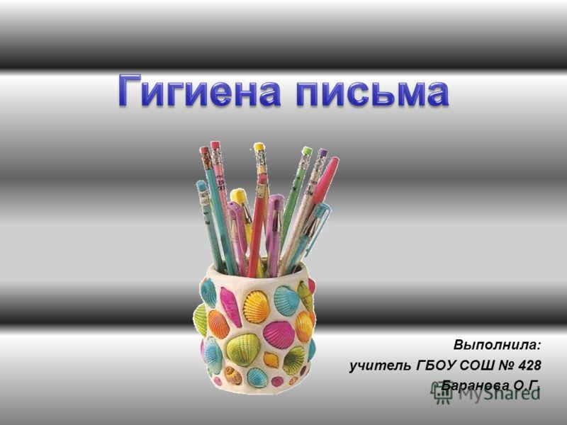 Выполнила: учитель ГБОУ СОШ 428 Баранова О.Г.