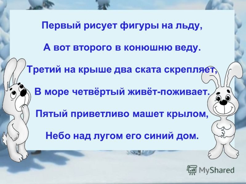 Первый рисует фигуры на льду, А вот второго в конюшню веду. Третий на крыше два ската скрепляет, В море четвёртый живёт-поживает. Пятый приветливо машет крылом, Небо над лугом его синий дом.
