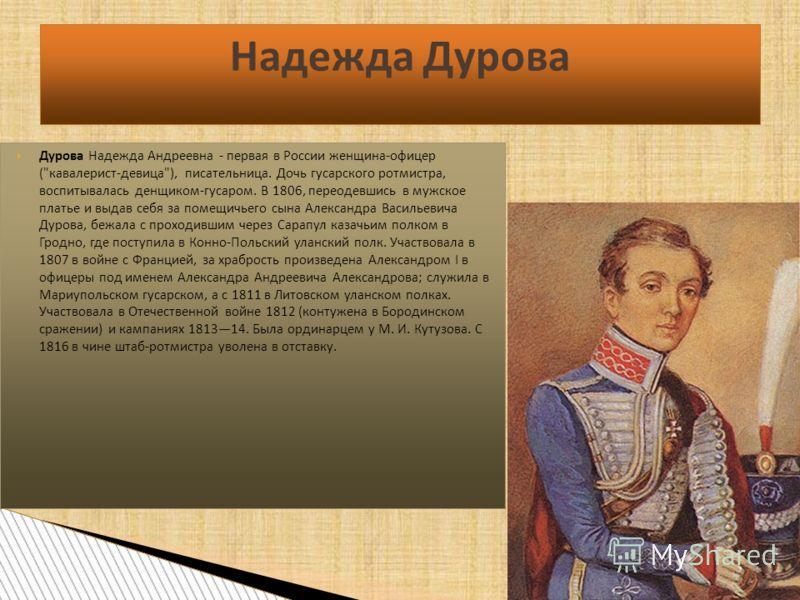 Дурова Надежда Андреевна - первая в России женщина-офицер (