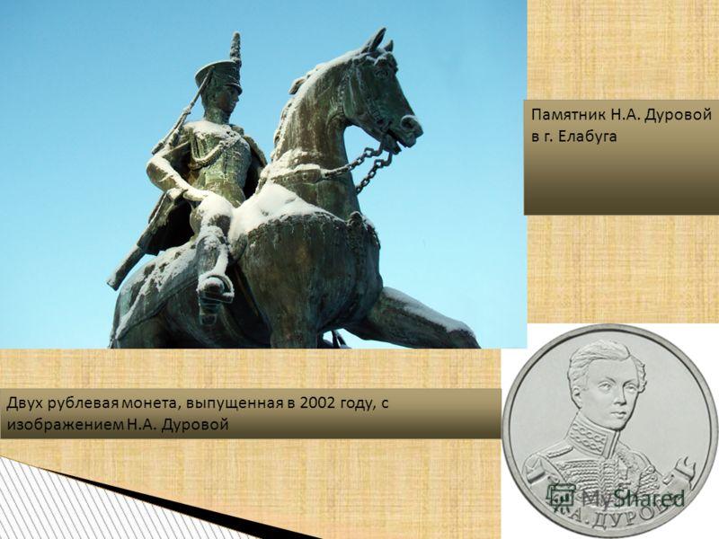 Памятник Н.А. Дуровой в г. Елабуга Двух рублевая монета, выпущенная в 2002 году, с изображением Н.А. Дуровой